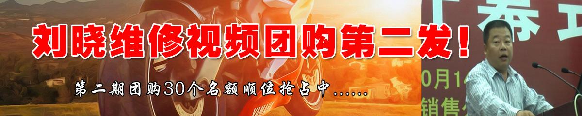 刘晓维修视频团购